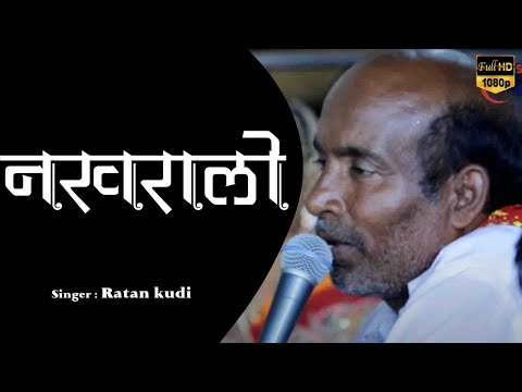 Nakralo Song || Rajasthani New Songs || Ratan Kudi