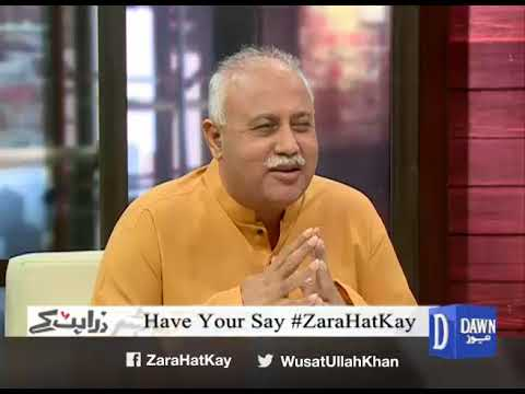 Zara Hat Kay - 08 March, 2018 - Dawn News