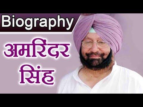 Amarinder Singh Biography | Amarinder Singh Family | Political Career | Punjab CM | वनइंडिया हिंदी