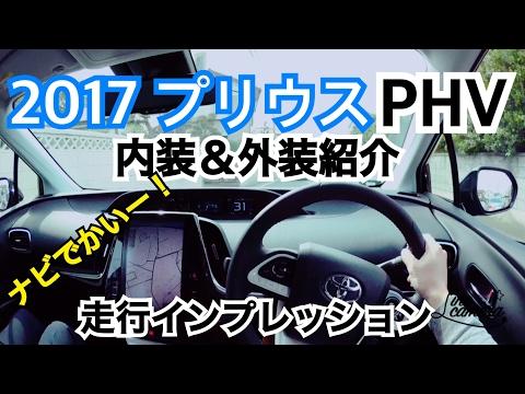 新型プリウスPHV発表試乗インプレッションTOYOTA PRIUS