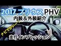 新型プリウスPHV発表試乗インプレッションTOYOTA PRIUS の動画、YouTube動画。