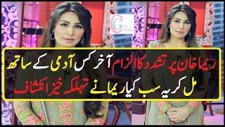 Pakistani Famous Actress Reema khan Shocking news