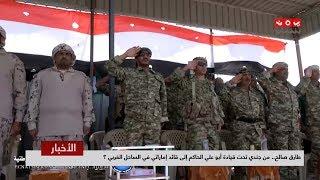 طارق صالح .. من جندي تحت قيادة أبو علي الحاكم إلى قائد إماراتي في الساحل الغربي ؟