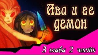 Ава и её Демон (3 глава 2 часть)