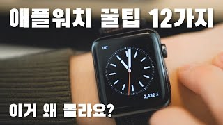 애플워치 숨겨진 꿀팁 12가지 ! 당신만 모르고 있을지도..팀쿡이 쓰라고 만들어준건데 ! [팩트테크]