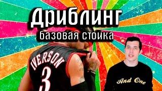 Тренировка дриблинга / УРОКИ БАСКЕТБОЛА ОТ YES BASKETBALL / Баскетбольная тренировка