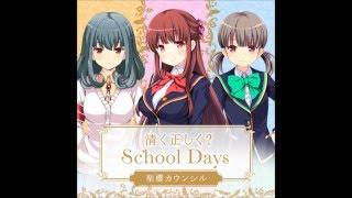 聖櫻カウンシル - 清く正しく?School Days