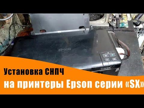 Установка СНПЧ на принтеры Epson серии SX125, 130