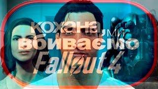 Дорогая, мы убиваем Fallout 4