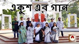 Ekusher Gaan | Angaan | Official Music Video | 2017
