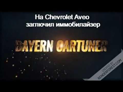 На Chevrolet Aveo заглючил иммобилайзер