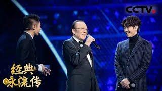 [经典咏流传]杨洪基、王晰为你唱经典《滚滚长江东逝水》 | CCTV