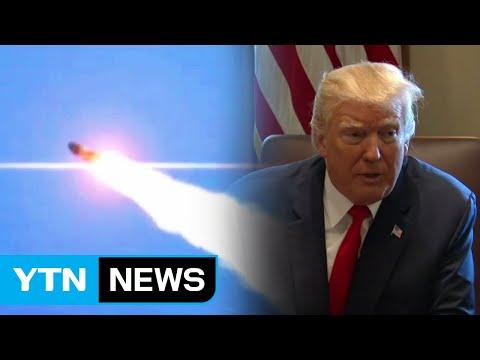 """""""트럼프, 한국 핵무장 검토...현실성은?"""" / YTN"""