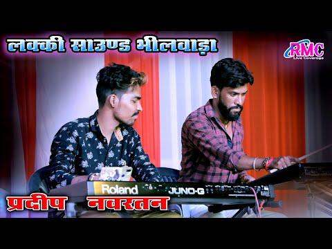 New Rajasthani Instrumental Video !! एक बार फिर से सुपरहिट जोड़ी प्रदीप, नवरतन !! नांदसा जागीर Live