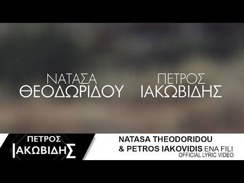 Νατάσα Θεοδωρίδου & Πέτρος Ιακωβίδης - Ενα Φιλί - Official Lyric Video