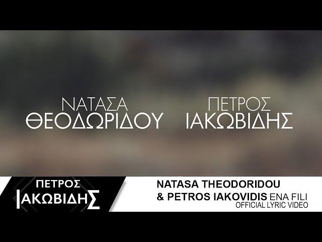 Νατάσα Θεοδωρίδου & Πέτρος Ιακωβίδης - Ενα Φιλί (Official Lyric Video)