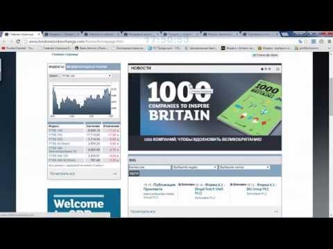 LONDON STOCK EXCHANGE LSE