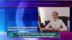Районен съд Сандански гледа първо дело   за нарушение на карантинните мерки