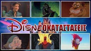 Disneοκαταστάσεις (Disney memes)