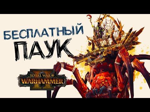 Бесплатный паук для Total War Warhammer 2 (маунт арахнарок для Великого гоблинского шамана)