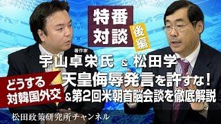対談シリーズ16後半 今回のゲストは著作家 宇山卓栄氏です。 <対談シ...