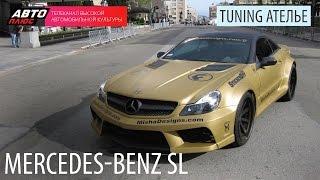 Тюнинг Ателье - Mercedes-Benz SL - АВТО ПЛЮС