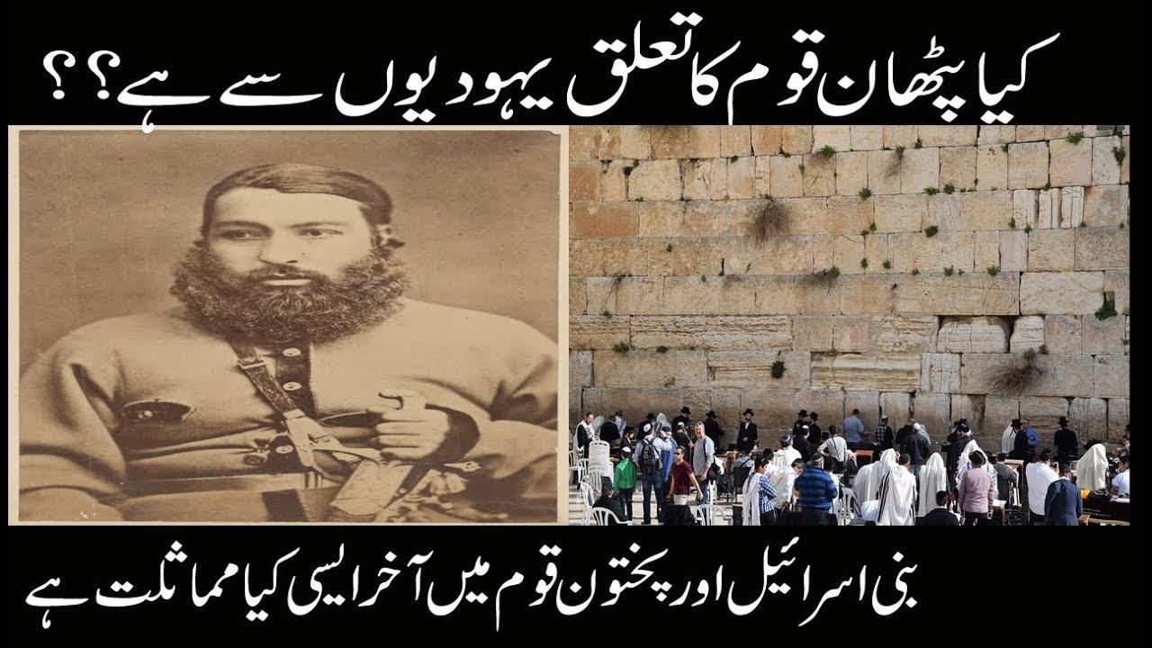 Pathan History in islam | Pathan History in Urdu | Pashtun Documentary |  Niazi Pathan History