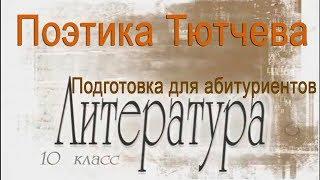 Русская литература XIX век. 10 класс. Поэтика Тютчева