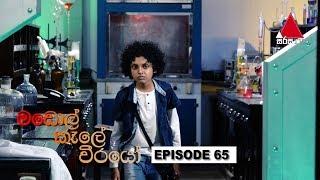 මඩොල් කැලේ වීරයෝ | Madol Kele Weerayo | Episode - 65 | Sirasa TV Thumbnail