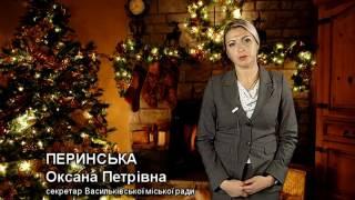 Новорічні вітання секретаря Васильківської міської ради Оксани Перинської.