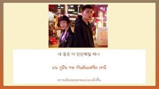 (KARAOKE/THAISUB) 시작 (Start) - Gaho (가호) [이태원클라쓰 OST Part.2 (ITAEWON CLASS OST Part.2] #พารังซับไทย