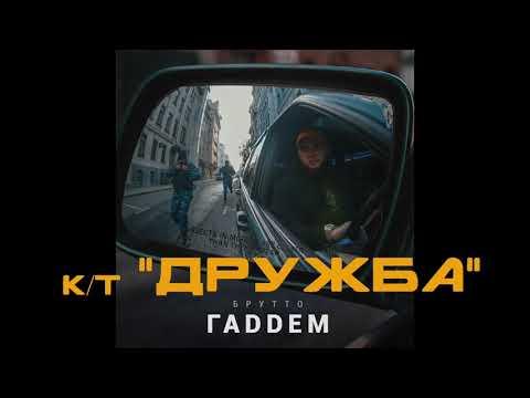 "Брутто - к/т ""Дружба"" (официальное аудио)"