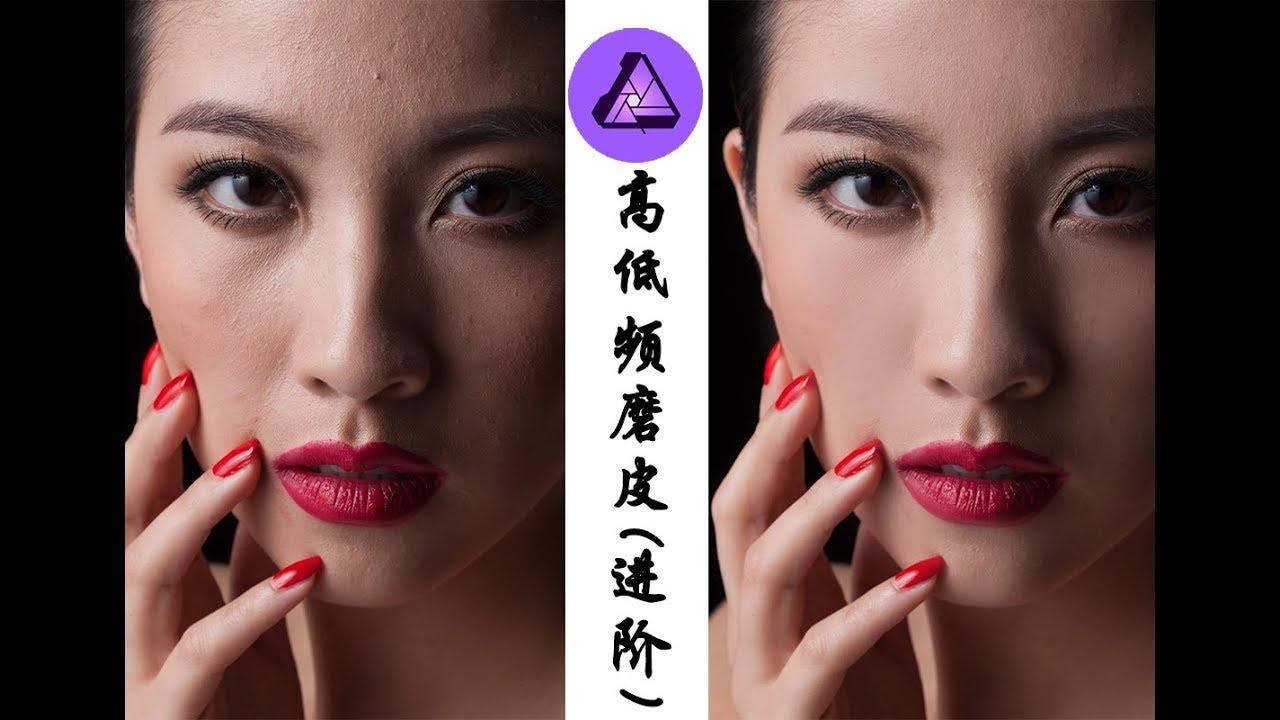【ipad修图教程】高低频磨皮(进阶)|affinity photo for ipad修图教程