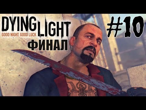 Dying light Битва с Раисом. Финал | игры про зомби | игра PS4 pro