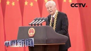 [中国新闻] 共和国勋章获得者黄旭华:为国深潜 无怨无悔 | CCTV中文国际
