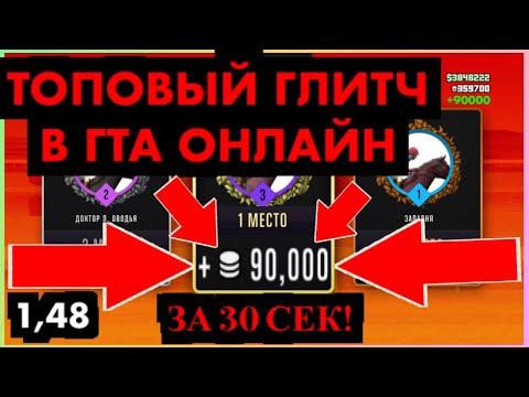 Топовый СОЛО глитч на деньги в ГТА ОНЛАЙН! Глитч с конскими бегами  в КАЗИНО патч 1.48 XBOX и PS4