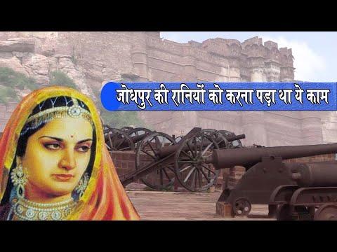 जोधपुर की रानियों को करना पड़ा था ये काम   History Of Jodhpur   Glorious History Of India