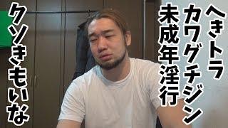 へきトラ、カワグチジンが17歳と淫行!気持ち悪っ!! thumbnail