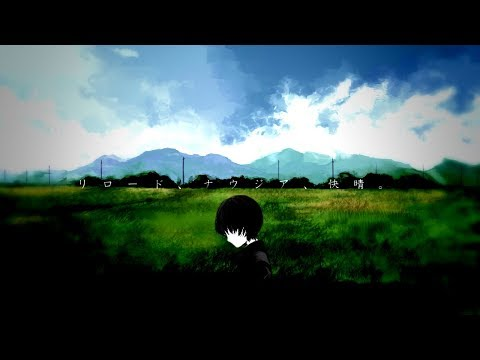 SOOOO - Reload, Nausea and the Clear sky.「リロード、ナウジア、快晴。」 / Kagamine Len 【Official】