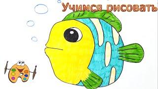 Как нарисовать рыбку(В этом видео я покажу, как нарисовать рыбку Если ты хочешь знать, как нарисовать рыбку обязательно посмотри..., 2015-10-21T17:40:30.000Z)