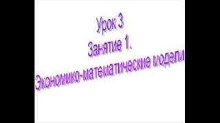 Урок №3 Экономико-математические модели. Занятие 1
