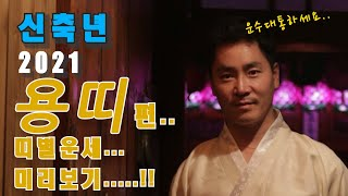 [마포점집] 신축년 띠별운세 용띠편 주목하세요.....!!! 서울 유명한점집 용한점집 최두령