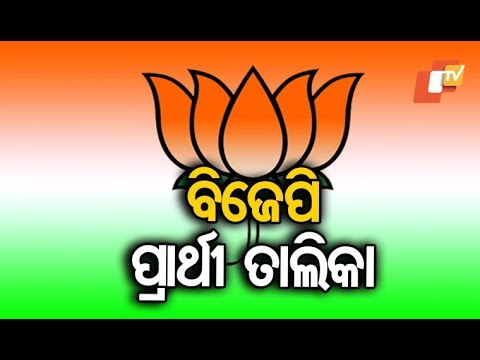 BJP Announces Candidates For 10 Lok Sabha Seats In Odisha