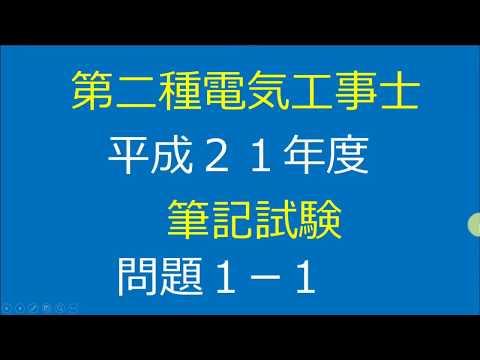 第二種電気工事士_平成21年上期_筆記_問題1-1