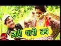Download Tyai Pari Bann By Shambhu Rai, Satyakala Rai and Laxmi Adhikari MP3 song and Music Video