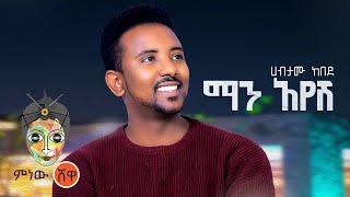 Etiyopya Müziği: Habtamu Kebede Habtamu Kebede - Yeni Etiyopya Müziği 2021 (Resmi Video)