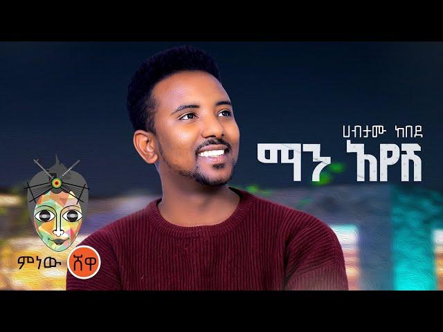 Ethiopian Music : Habtamu Kebede ሃብታሙ ከበደ (ማን አየሽ) - New Ethiopian Music 2021(Official Video)