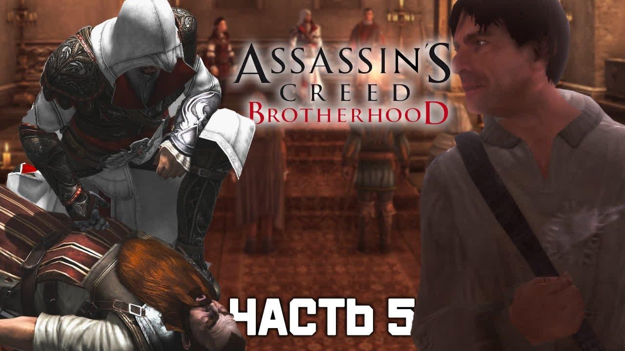 Прохождение. Assassin's Creed: Brotherhood. Часть 5. Дополнительные задания