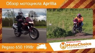 Тест-драйв мотоцикла Aprilia Pegaso 650