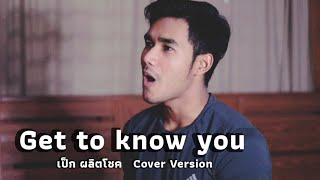 Get to know you - เป็ก ผลิตโชค Acoustic version [NewCover]